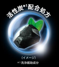 クリアフォーメン活性炭